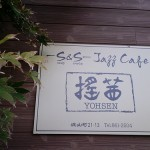 揺茜 薫製料理のお店 / 城山町