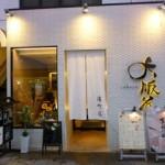 大阪屋 長崎 浜の町店
