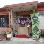 いち望 野母崎のとても美味しい定食屋さん
