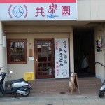 眼鏡橋近くの人気店。共楽園でチャンポンを食べてみました。