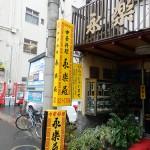 永楽苑 長崎で一番あっさり味のとてもおいしいちゃんぽんです
