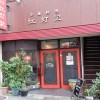 『紅灯記』長崎市万才町にある、あっさり味で野菜がおいしいお店。