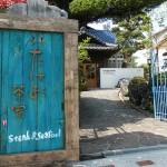 たけお茶寮 武雄市図書館の近くにある、古民家レストランに行ってきました。