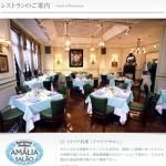 モントレ長崎1Fにあるレストラン『アマリアサロン』でランチ!(水曜日・木曜日限定デザート食べ放題!)