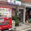 長崎市内でチョット変わった自販機を見つけた!