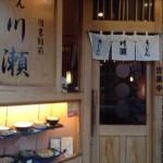 『きしめん川瀬』長崎できしめんを食べるならここ!