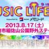 あなたが九州男ファンなら、長崎にきて食べた方がいいグルメ!(ほっともっと浜口店)