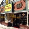 よこはま福山雅治・藤井フミヤ来店の有名店でちゃんぽんを食べた!