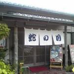 『蛇の目』お寿司屋さんで食べれる小浜チャンポン!