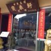 『宝来軒(別館)』原爆資料館の近くにある、人気の中華料理店でチャンポンを食べてみた。