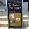 『ル・ソレイユ・ドランジュ』小浜のホテル、オレンジベイにあるフレンチレストラン。