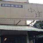 お好み焼き・珈琲 『中道』/ 諫早市久山町