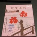 赤福を長崎で買う方法