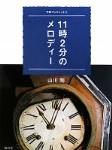 長崎市で毎月9日11時2分に流れているメロディ「千羽鶴」に気がついていますか?