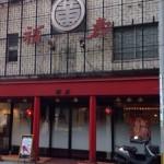 福寿 長崎新地中華街でそぼろちゃんぽんを食べてみた、