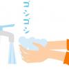 手を洗っても、ばい菌が残っているかも!あなたは、正しく手洗いできていますか?