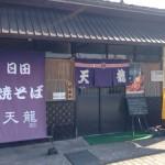 天龍 日田焼きそば ランキング上位の老舗店に行ってみた!