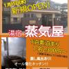 小浜町にある自炊のできる温泉宿 蒸気屋は、こんなアナタにオススメ!