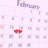 2月14日が何の日なのか、みなさんはご存知ですよね?
