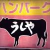 うしや 佐賀大和インター近くのハンバーグ屋さん。