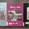 長崎おもいで散歩という写真集をご存知ですか?