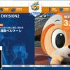 Vファーレン長崎 勝った試合終了後に、流れる曲(BGM)を調べてみた!