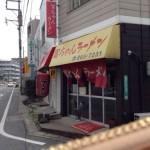 富ちゃんラーメン 一風堂代表 河原成美さんが、こよなく愛する店として紹介しています。