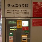 鹿児島中央駅では、アミュの観覧車に乗ったほうがいいですよ!