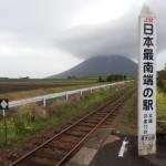 日本最南端にあるJR大山駅に行ってみた!