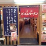 ざぼんラーメン フレスタ鹿児島中央駅店 新幹線に乗る前に小腹が空いたら寄ってみよう!