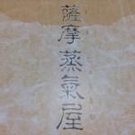 鹿児島お土産の定番。薩摩蒸気屋のかるかん!ではなく、かすたどんが美味しいよ!