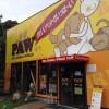 PAWパウ バイオパークふれあいの新施設に行ってみた!