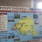 桜島観光はサクラジマアイランドビューの利用がオススメ!