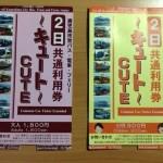 鹿児島市内観光には、一日乗車券CUTE(キュート)が絶対にオススメ!