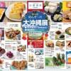 ジーマーミ豆腐を食べてみた!沖縄の郷土料理なんだとか。