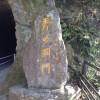 青の洞門 大分県中津市にある観光スポットに行ってみた。