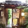 島原水屋敷で「かんざらし」からの招猫屋敷!