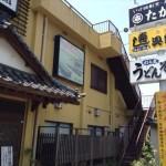 諫早の割烹たがわは長崎で1番美味いかつ丼が食べれるお店!