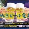 長崎電気軌道 『納涼ビール電車』今年も運行決定!6月9日より電話受付開始。
