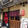 じなりや 長崎では珍しい家系ラーメンを食べれるお店。