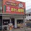 味カレーで有名な大和製菓おかし直売所に寄ってみた!