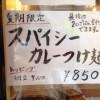 麺也オールウェイズのカレーつけ麺が美味すぎて中毒レベル!