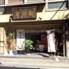 長崎名物ミルクセーキを白水堂で食べてみた!