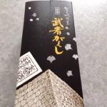 熊本お土産で1番人気(ボク的に)のお菓子は武者がえしです。