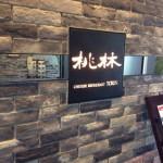 桃林 ホテルニュー長崎の中華料理店でチャンポンを食べてみた!