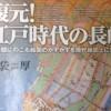 「復元!江戸時代の長崎」江戸時代の長崎がとてもわかりやすい地図。