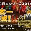 ソフトバンクホークスの日本一を記念して、ゆめタウン・イオンなどで優勝セールが開催されています。