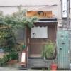 長崎で天ぷらを食べるなら天ぷら割烹のだランチがお得
