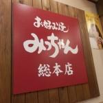 広島駅で食べれるお好み焼き みっちゃん総本店が美味すぎ!