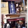 角煮まんじゅう食べ比べ!こじまと岩崎本舗はどちらが美味しい?
